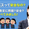 ラミパスの口コミ・評判【人気NO.1?】ラミパス利用者の声をご紹介