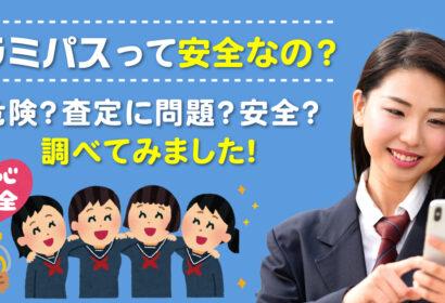 ラミパスの口コミ・評判【人気NO.1?】ラミパス利用者の声をご紹介 アイキャッチ画像