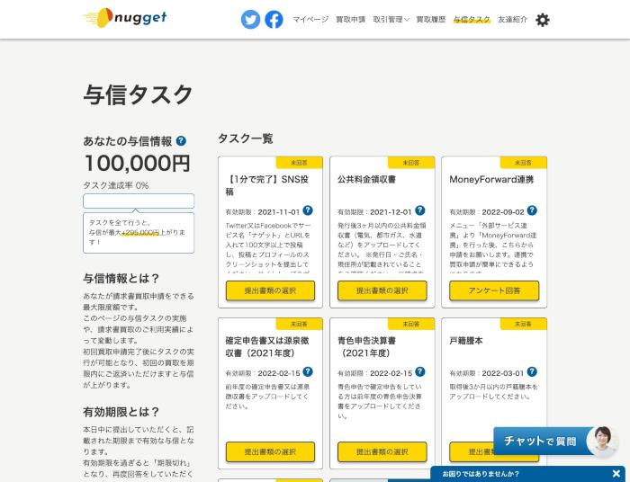 nugget 与信タスク
